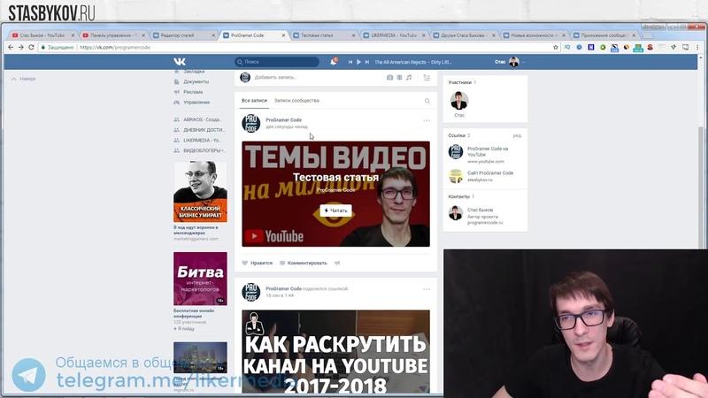 09 3 новейшие фишки VK для раскрутки Как раскрутить группу ВКонтакте Лайфхаки ВК