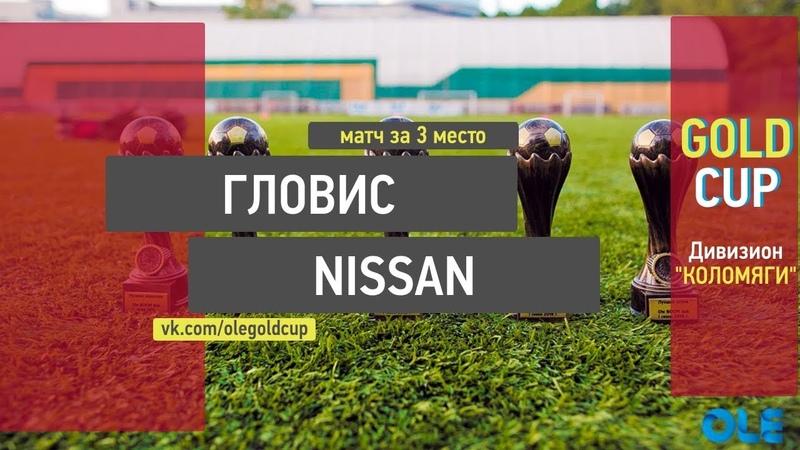 Ole Gold Cup 7x7 VII сезон Дивизион КОЛОМЯГИ Матч за 3 е место Гловис Nissan
