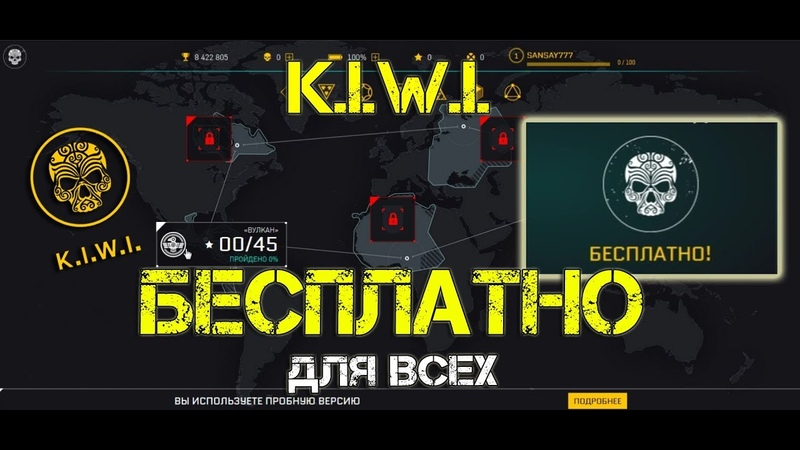 Warface. Событие K.I.W.I. БЕСПЛАТНО !