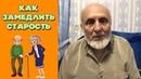 Как замедлить старение (Часть 1)   Долголетия секреты   Врач нетрадиционной медицины