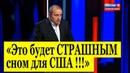 Яков Кедми с УЖАСНОЙ правдой на что неспособны США, но способна Россия