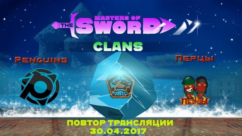 Перцы vs Penguins Masters of the sword. CLANs 30.4.2018