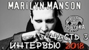 Marilyn Manson 2018 Interview (часть 3) [RUS Озвучка RNR]