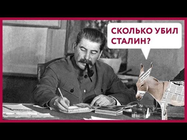 Сколько убил Сталин? | Уши Машут Ослом 35 (О. Матвейчев)
