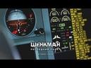 Шенкман Последний полет 2 cерия