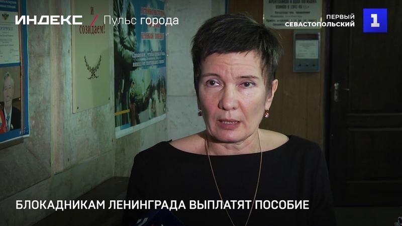 Блокадникам Ленинграда выплатят пособие