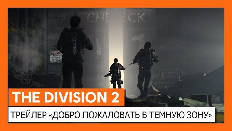 THE DIVISION 2 ТРЕЙЛЕР ДОБРО ПОЖАЛОВАТЬ В ТЕМНУЮ ЗОНУ