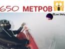 650 Метров