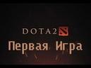 DOTA2 первая игра (наверно и последняя)