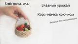 Корзинка крючком мастер-класс Smirnova.me