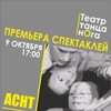 "Театр танца ""нОга"" спектакль ""IPNOSI IN RUSSO"""
