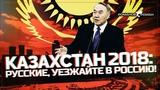 Казахстан-2018 Русские, уезжайте в Россию! (Романов Роман)