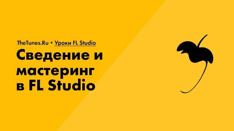 017. Сведение и мастеринг в FL Studio
