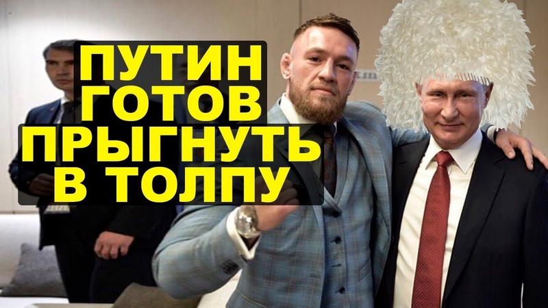 Путин: можем прыгнуть так, что мало не покажется