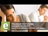 Любовный треугольник - гадание и ритуал на удержание любимого от эксперта LiveExpert.ru Анима