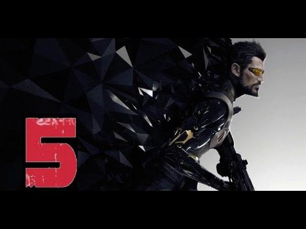 Deus Ex Mankind Divided™прохождение часть 5