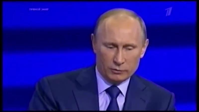Я не считаю что все граждане РФ должны быть равны перед законом © Путин