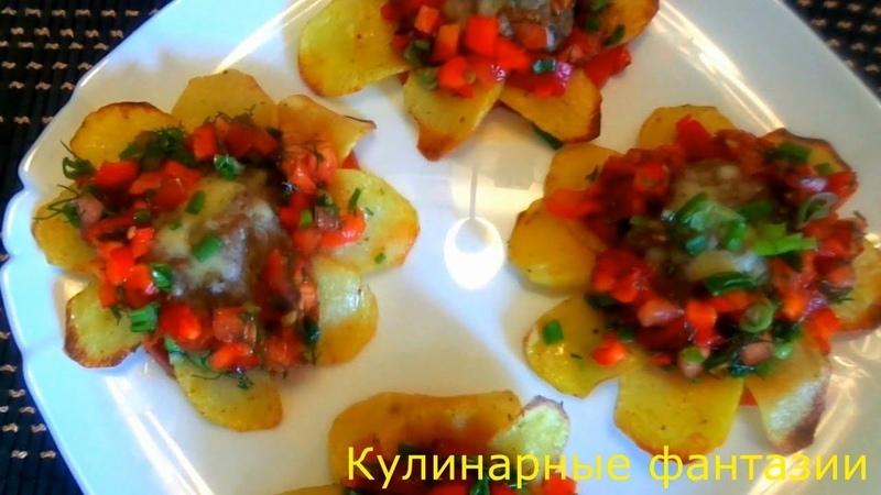 Такой ужин всем понравится! Цветы из картофеля и мяса!