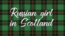 RUSSIAN GIRL IN SCOTLAND: FIRST BALL IN THE BALMORAL E1S02