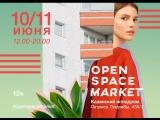 OPEN SPACE MARKET - 1011 июня 2018