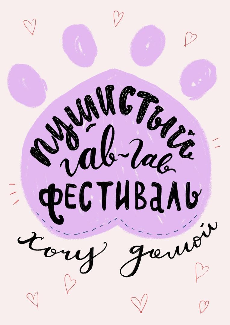 """Афиша Ижевск Первый Пушистый Фестиваль в Ижевске """"Хочу домой"""""""