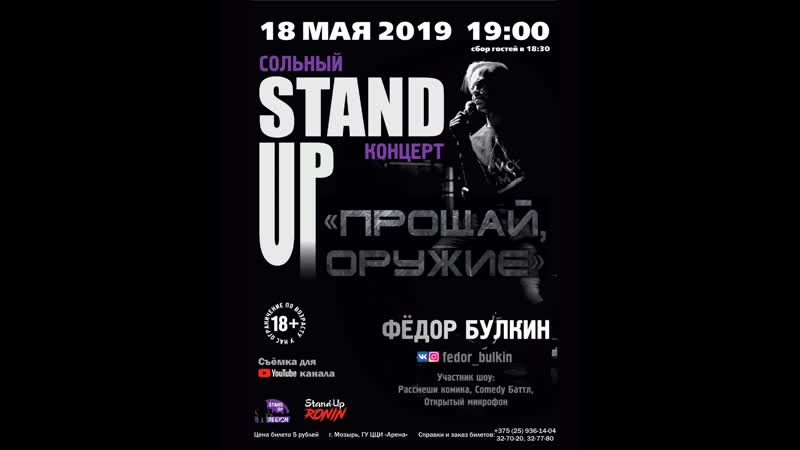Большой Stand Up концерт в Мозыре 18 мая ЦЦИ Арена 5 BYN
