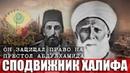 Умар Зиявуддин Дагестани сподвижник Халифата Payitaht Abdülhamid ENGsubtitles
