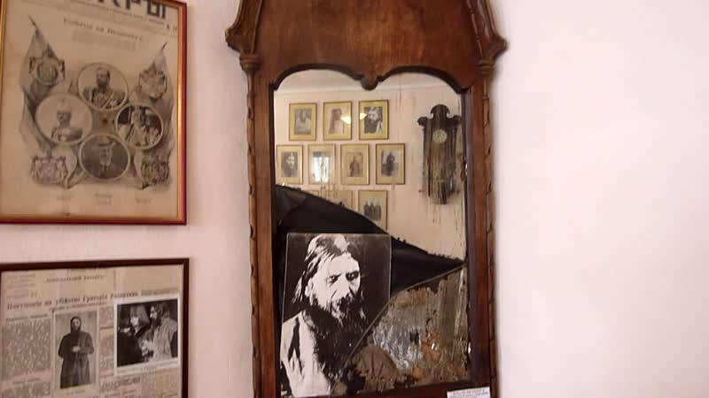 Дом-музей Григория Ефимовича Распутина (1)