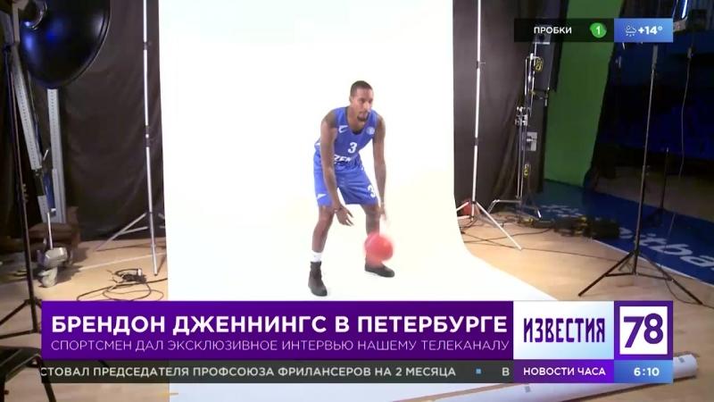 Брендон Дженнингс в Петербурге