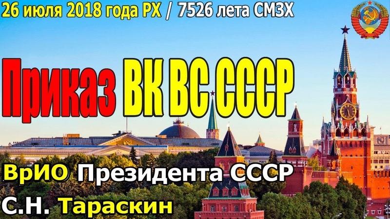 Приказ Военной Коллегии ВС СССР С В Тараскин 29 07 2018