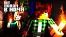 Не копай в ночи Клип/Анимация Minecraft| Маленький мир Юни, TheMalcus, DAMBO Music