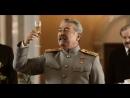 Тост товарища Сталина .