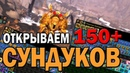 150 СУНДУКОВ World of Warcraft Legion | Opencase