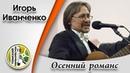 Осенний романс - Игорь Иванченко