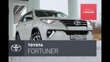 Toyota Fortuner тест-драйв. Настоящее дикое животное.