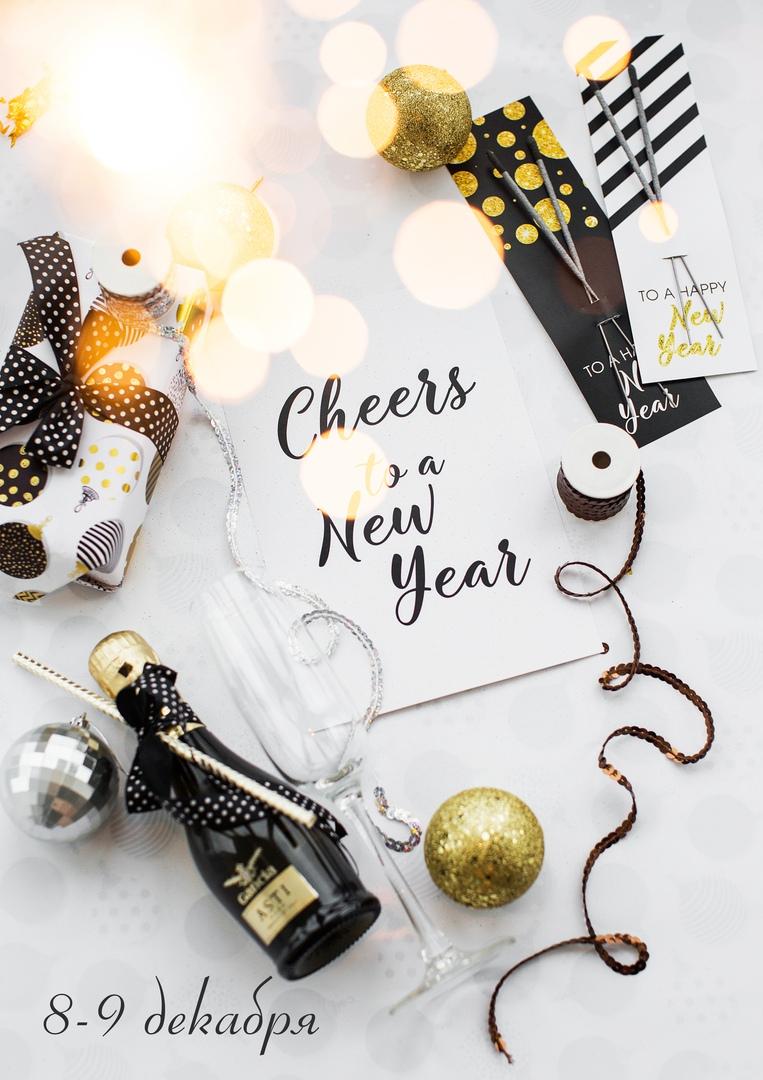 "Афиша Саратов Фотопроект ""Cheers To a New Year"""