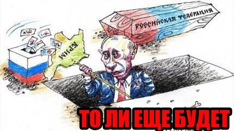 Ватники в ШОКЕ. Крым больше не наш