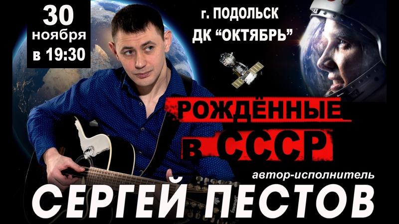 ПОДОЛЬСК - 30 ноября СЕРГЕЙ ПЕСТОВ