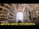 Дворы Санкт-Петербурга. «Гид 812»
