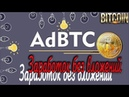 Adbtc-лучший букс для заработка Биткоинов без вложений !