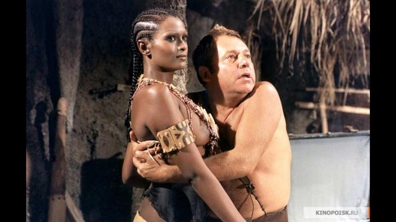 Синьор Робинзон - ( мелодрама, комедия, приключения) (Италия)(1976)