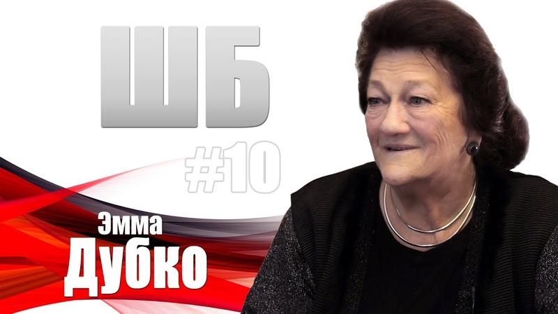 Дубко - выборы 1994, Машеров и ХК Неман / ШБ