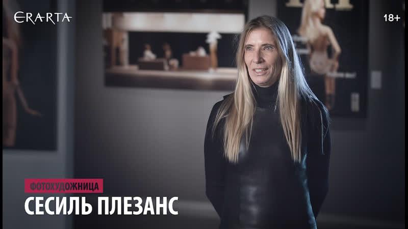 Интервью с фотохудожницей Сесиль Плезанс