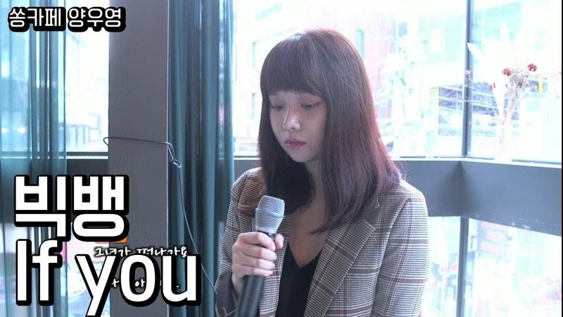 YANG KPOPCOVER [빅뱅 - If you]