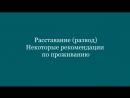 Развод. Рекомендации по проживанию от Виталины Финогеновой-Борис