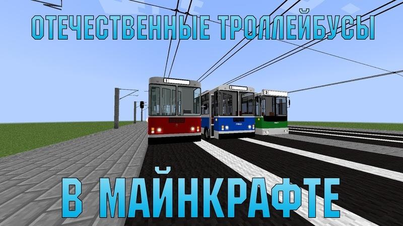 Отечественные троллейбусы в Майнкрафте (RTM).