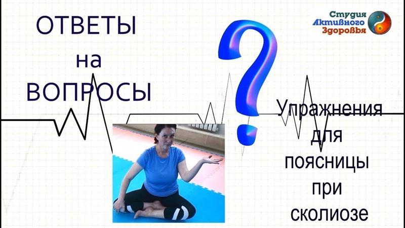 Упражнения для спины при сколиозе / Растяжка спины / Тренировки дома