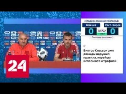 Сборная России в Петербурге готовится к матчу с командой Египта - Россия 24