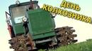 Посвящается Работникам Сельского Хозяйства ДеньКолхозника 👲