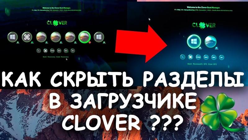 Как скрыть разделы в загрузчике Clover?   Кловер bootloader   Hackintosh   хакинтош   Recovery
